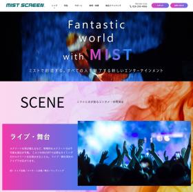 【ミスト演出】特設サイトを公開しました。