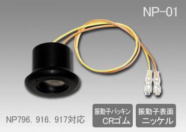 星光技研のNP796、NP916、NP917の交換部品
