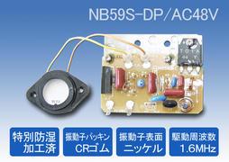 超音波加湿ユニット NB59S-DP/AC48V(特別防湿加工済)