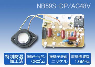 超高湿度下での使用においても信頼性の高い超音波加湿ユニットです。