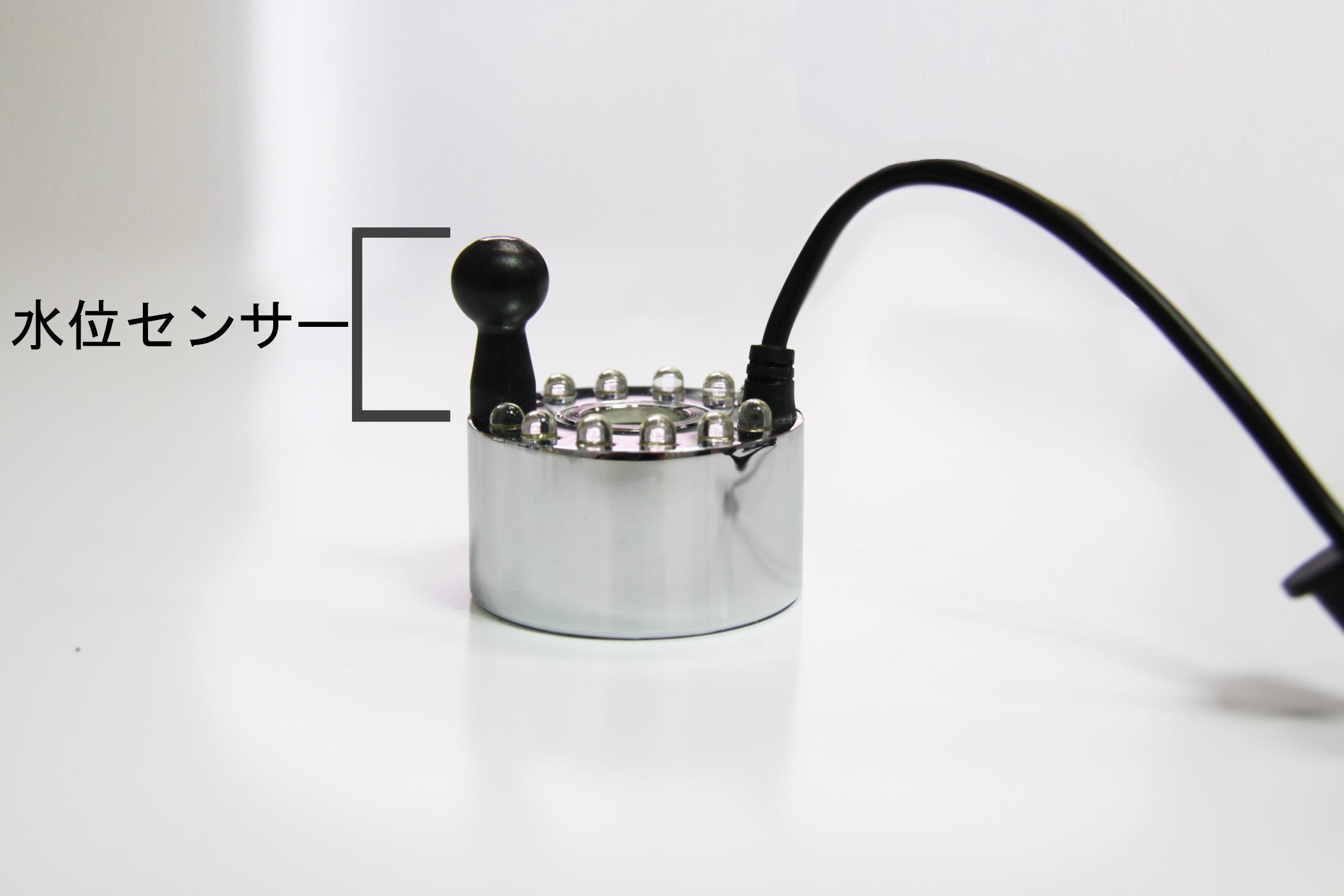 水位センサー