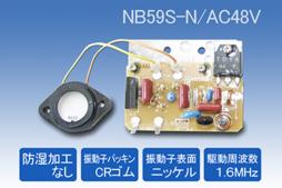 超音波加湿ユニット NB59S-N/AC48V(防湿加工なし)
