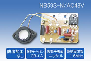 標準型の超音波加湿ユニットです。低湿度下でご使用いただけます。