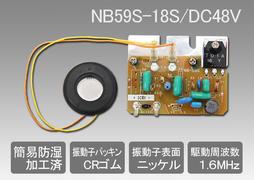 超音波加湿ユニット NB59S-18S/DC48V(NP796.916.917専用交換部品)