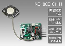 超音波加湿ユニット NB80E-01-H(防湿加工なし)【在庫僅少】