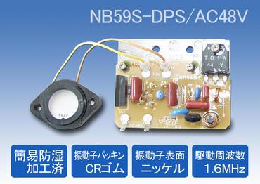 簡易的な防湿加工を施した超音波加湿ユニットです。