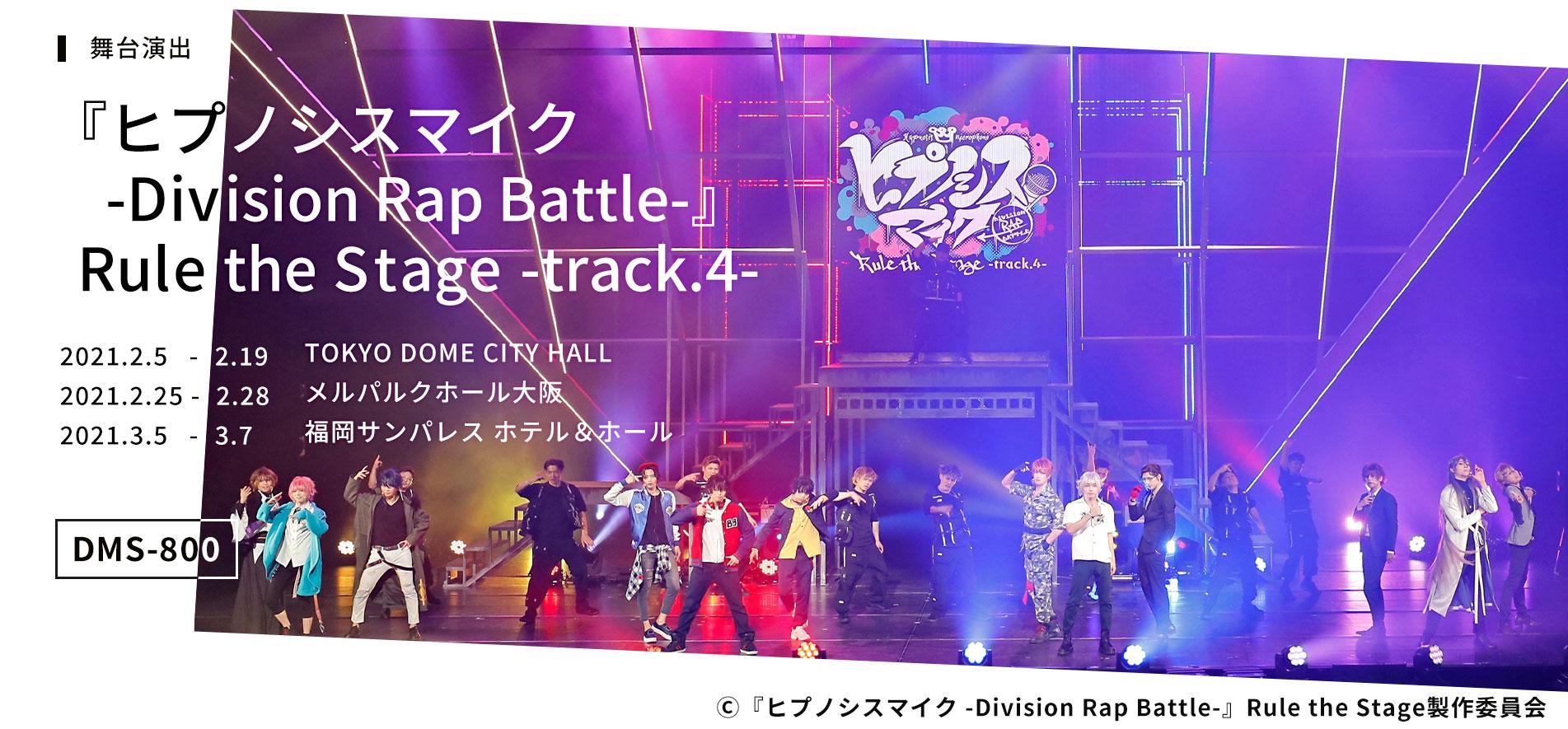 『ヒプノシスマイク -Division Rap Battle-』Rule the Stage -track.4-